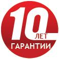 10 лет гарантии